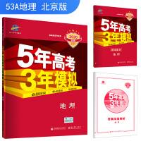 五三 2020A版 地理(北京专用)5年高考3年模拟 首届新高考适用 曲一线科学备考