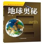 聪明孩子的百科全书系列地球奥秘