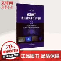伍德灯皮肤科实用技术图解 上海科学技术出版社