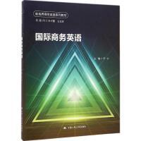 国际商务英语 中国人民大学出版社
