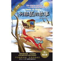 新华书店正版 大音 领先一步让孩子倾听世界名著 有声读物配乐朗诵 列那狐的故事 6CD+书