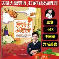 詹姆士的厨房 用身边的食材做全世界的美食 菜谱书家常菜大全 养生厨房家常菜食谱 甜点煲汤 营养美食食谱书籍饭菜香 爱厨