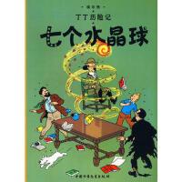 丁丁历险记 七个水晶球(大)9787500794851 (比)埃尔热 中国少年儿童出版社