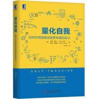 量化自我 如何利用数据成就更幸福的自己 商业自我追踪技术设计书籍 自我量化工具自我量化在技术行业中的应用 自我量化与