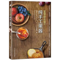 蓝带甜点师的纯手工果酱 于美瑞 河南科学技术出版社