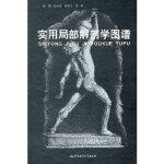 【新书店正版】实用局部解剖学图谱 徐国成 等 军事医学出版社