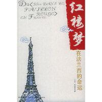 【新书店正版】红楼梦在法兰西的命运,郑碧贤,新星出版社9787801487209