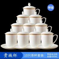 会议茶杯 陶瓷茶杯套装办公室带盖水杯骨瓷会议杯子10只家用礼品 含碟