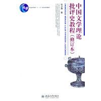 中国文学理论批评史教程(修订本)