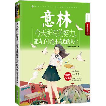 意林青年励志馆21--今天所有的努力,都为了拒绝不喜欢的人生 写给年轻人的私人定制励志书