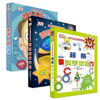 DK玩出来的百科:动手玩转科学(套装全3册)