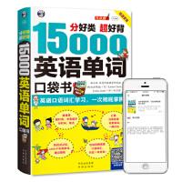 【旧书二手书8成新】分好类 超好背 15000英语单词 口袋书(便携),英语口语词汇学习,英语入门(双速学习版) [加