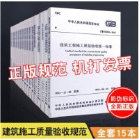 建筑工程施工质量验收规范(全套15本)GB 50204混凝土结构工程施工质量验收规范标准 建筑验收规