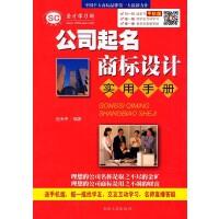 公司起名商标设计实用手册 电子书 电脑软件 非实体书 送手机版(安卓/苹果/平板/ipad)+网页版