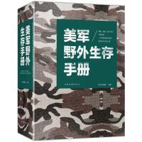 美军野外生存手册 中国华侨出版社