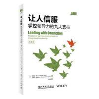 【二手九成新】让人信服:掌控领导力的九大支柱(珍藏版) 9787519809409 中国电力出版社
