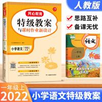 特级教案小学语文一年级上册人教版教师教学备课用书 2021秋新版