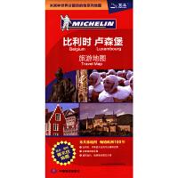 比利时卢森堡旅游地图 覆膜防水耐折 米其林世界分国目的地系列地图 出国留学旅游 印刷 现货 发货快
