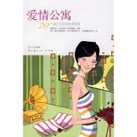 【新书店正版】爱情公寓,心同居,上海人民出版社9787208070097