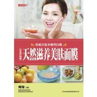 天然滋养美肤面膜:白金升级版(电子书)