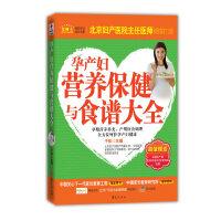 孕产妇营养保健与食谱大全(北京妇产医院副主任、首医大副教授于松主编!)