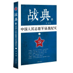 战典13:中国人民志愿军征战纪实(上)