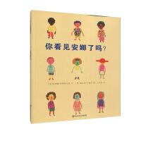 【众星图书】东方娃娃绘本 你看见安娜了吗2-3-4-5-6岁儿童绘本故事书早教启蒙亲子阅读宝宝睡前故事书幼儿园老师推荐阅