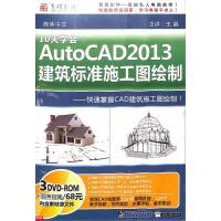 10天学会AUTOCAD 2013-建筑标准施工图绘制(3DVD-ROM+服务指南)