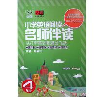 新华书店正版 小学英语阅读名师伴读 4年级 CD