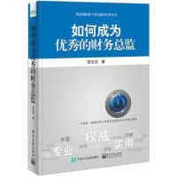 如何成为的财务总监( 贺志东 电子工业出版社