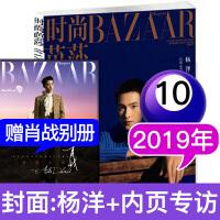 【封面杨洋】 时尚芭莎杂志2019年10月下 肖战封面单独别册+内页