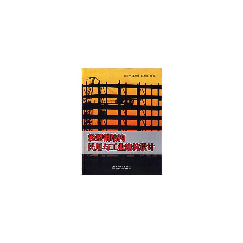 【二手旧书9成新】轻型钢结构民用与工业建筑设计 舒赣平,王恒华,范圣刚 中国电力出版社 9787508343327 【正版经典书,请注意售价高于定价】