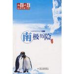 《儿童文学》金牌作家书系之科学家两极历险丛书--南极历险记 《儿童文学》杂志强力推荐,位梦华,中国少年儿童出版社978