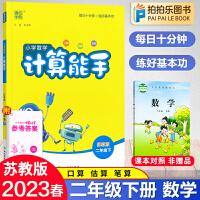 小学数学计算能手二年级下册数学 苏教版