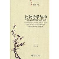 正版-H-比较诗学结构:中西文论研究的三种视角:three perspectives on western and C
