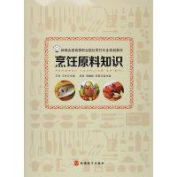 烹饪原料知识