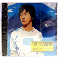 新华书店正版华语流行音乐似水流年-李健CD 我是歌手第三季