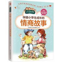 伴随小学生成长的情商故事 江苏凤凰科学技术出版社