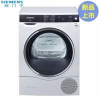 西门子(SIEMENS)干衣机 XQG90-WT47U6H00W 全自动原装进口干衣机家居互联 热泵 干衣机 9公斤