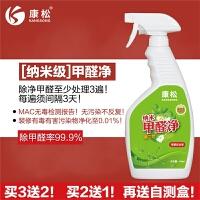甲醛清除剂 光触媒去除甲醛喷雾新房除甲醛装修家具除味去味喷剂
