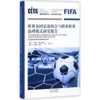世界各国足球协会与职业联赛治理模式研究报告 (瑞士)卡米尔?博利亚特//拉法莱?波利