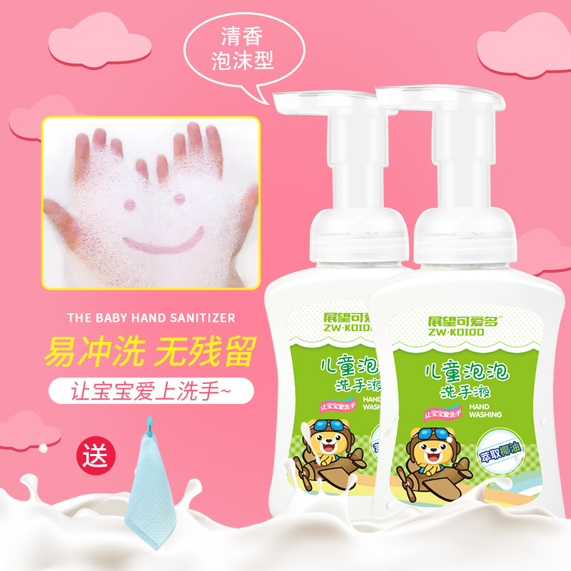 泡沫洗手液杀菌消毒儿童宝宝孕妇婴儿家用泡沫型香型2瓶