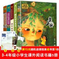 三四年级课外书籍全套5册 美人树汤汤奇幻童年故事本+鼹鼠的月亮河+将军胡同+马列耶夫在学校和家里+男孩彭罗德的烦恼