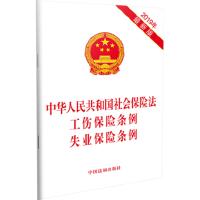 20本包邮】2019年新版中华人民共和国社会保险法工伤保险条例失业保险条例 法律法规单行本住房公积金管理条例 中国法制出
