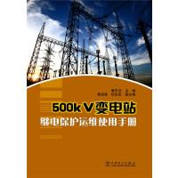 500kV变电站继电保护运维使用手册