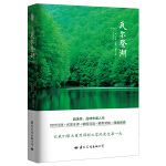瓦尔登湖(朗读者第二期朗读书目)
