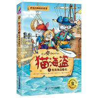 猫海盗1传奇海盗船长