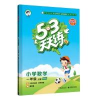 53天天练 小学数学 一年级上册 BSD 北师大版 2021秋季 含口算大通关 参考答案 赠测评卷