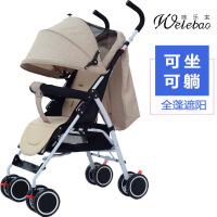 唯乐宝 婴儿推车 轻便折叠简易宝宝车小孩伞车儿童四季通用手推车