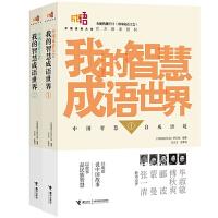 中国成语大会・我的智慧成语世界(1-2)(全2册)